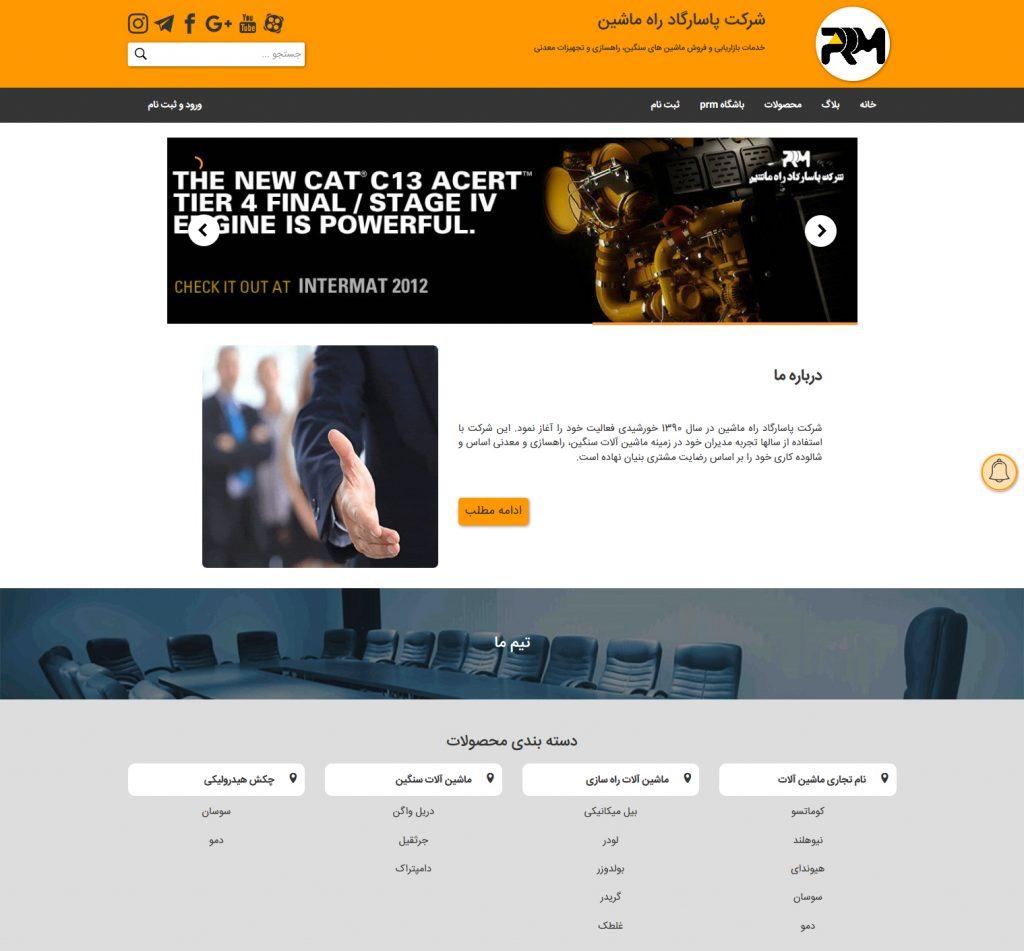 وبسایت پاسارگاد راه ماشین