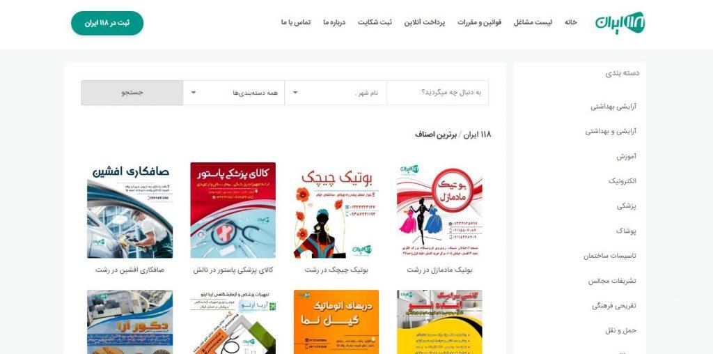 وبسایت 118 ایران