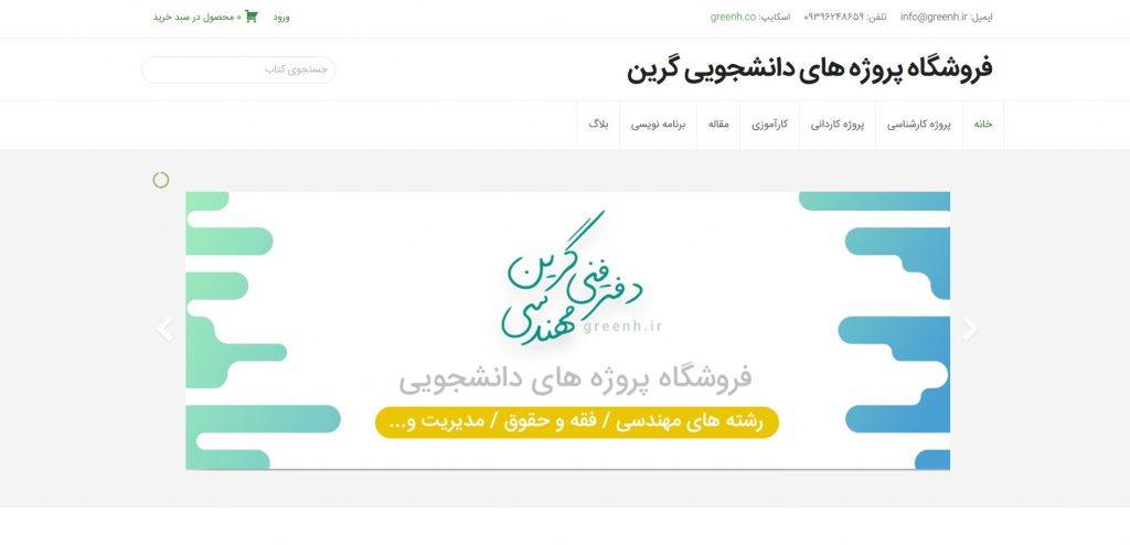 سایت فروشگاه پروژه های دانشجویی