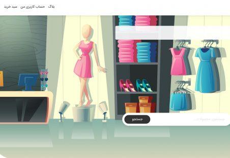وبسایت بوتیک گیواکالا