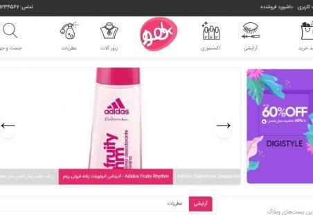 وبسایت فروشگاهی ماهور