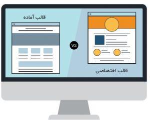 لطمه به برند شما با یک قالب وب سایت تکراری
