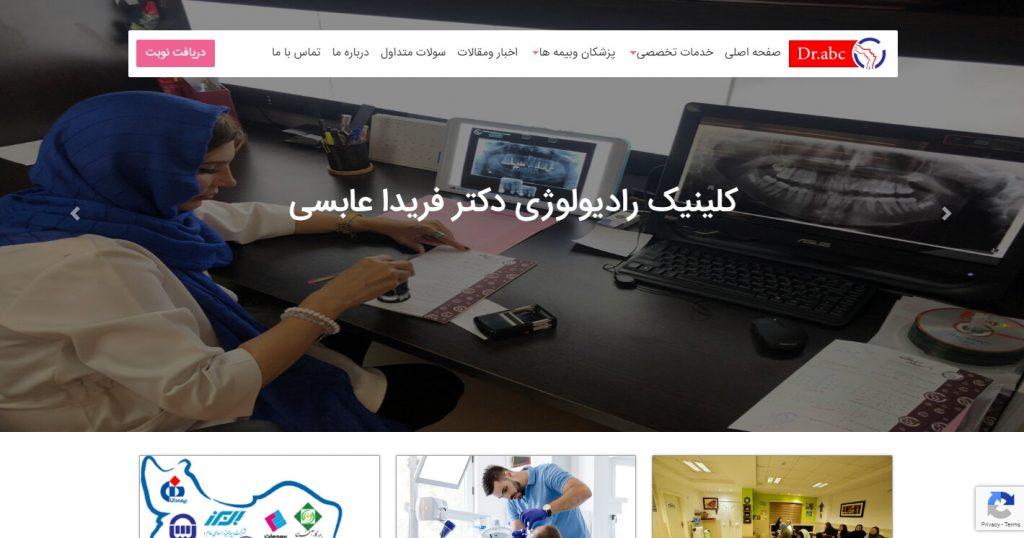 وبسایت دکتر عابسی