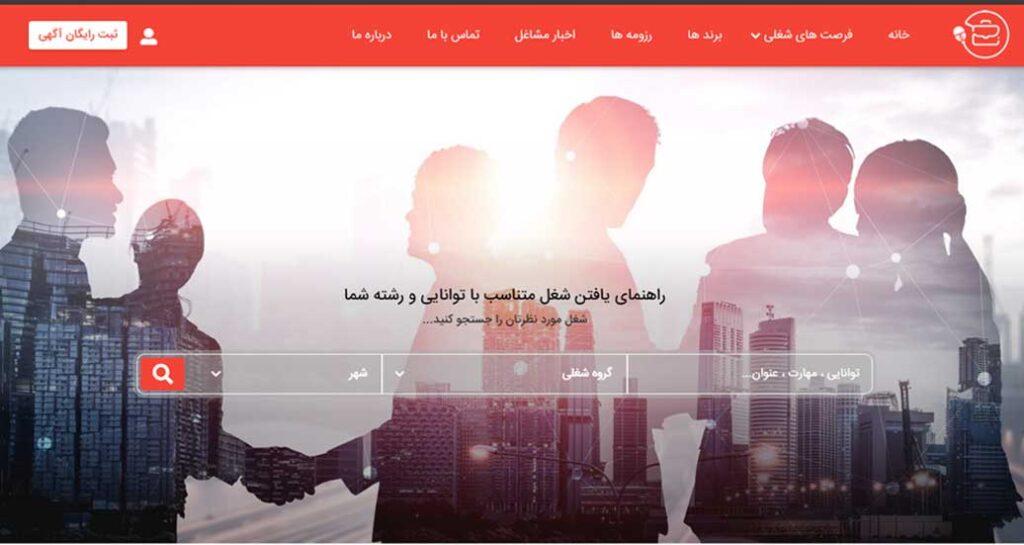 وبسایت آنلاین استخدام