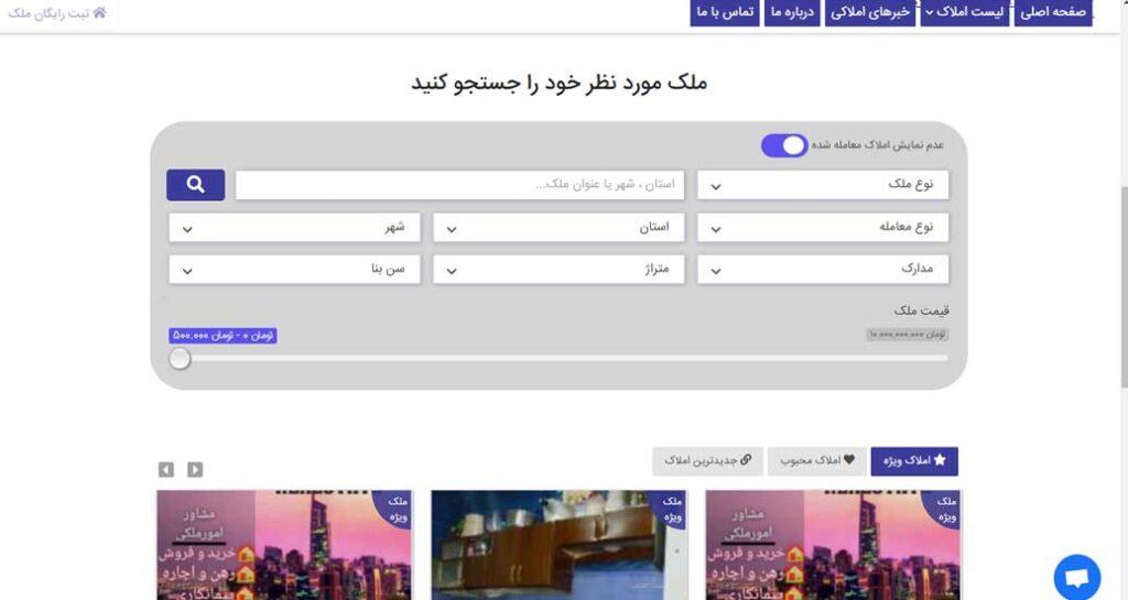 وبسایت سفیر ملک